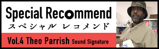 スペシャルレコメンド!vol.4 TheoParrish(sound signature)